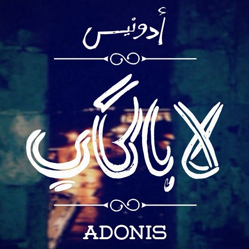 Adonis альбом La Belhaki