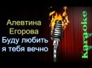 Алевтина Егорова - Буду любить я тебя вечно ( караоке )
