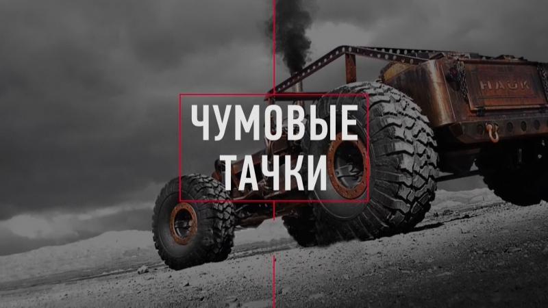 Чумовые тачки Сезон 1. 1-я серия - Томагавк / 2018 / History Channel HD-