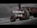 Чумовые тачки Сезон 1 1 я серия Томагавк 2018 History Channel HD
