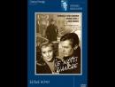 Le Notti Bianche Белые ночи 1957