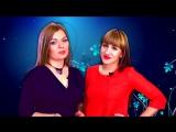 Праздничный эксперт Выпуск №8_Медленный танец_Анна Зеленова и Марина Кононова
