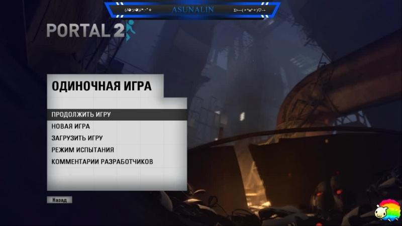 Portal 2| Cильно скучно, с музычкой))