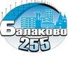 Администрация Балаковского муниципального района