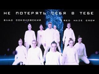 Премьера! Влад Соколовский и Red Haze Crew - Не потерять себя в тебе