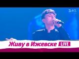 Alekseev. Концерт в Ижевске