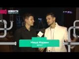 Съемки клипа Миши Марвина на песню