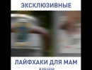 Эксклюзивные лайфхаки для мам ~ Умный Дом ~