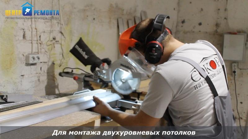 Центр ремонта. Сокора. Монтаж двухуровневых потолков. Оренбург