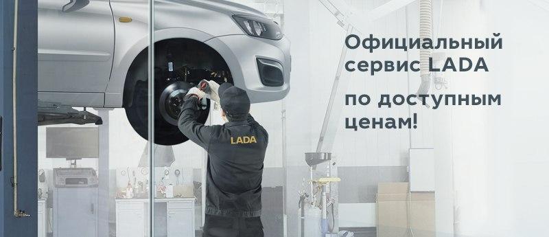 Официальный сервис LADA