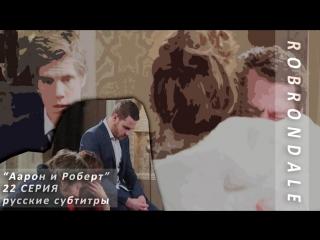 EMMERDALE: Аарон и Роберт   22 серия   субтитры