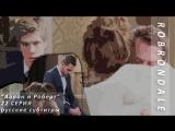 EMMERDALE: Аарон и Роберт | 22 серия | субтитры