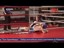 Путь Единоборца на Матч ТВ