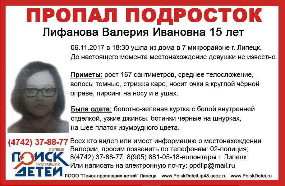 В Липецке ищут 15-летнюю девочку — Изображение 1