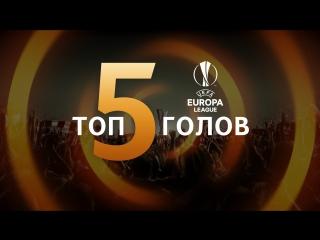ТОП 5 голов 2 тура Лиги Европы