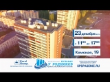 Бульвар у родников День Открытых Дверей (23.12)