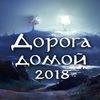 Дорога домой - 2018