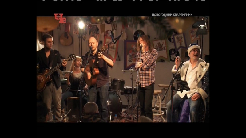 Квартирник у Маргулиса Новогодний квартирник 31.12.2015 г