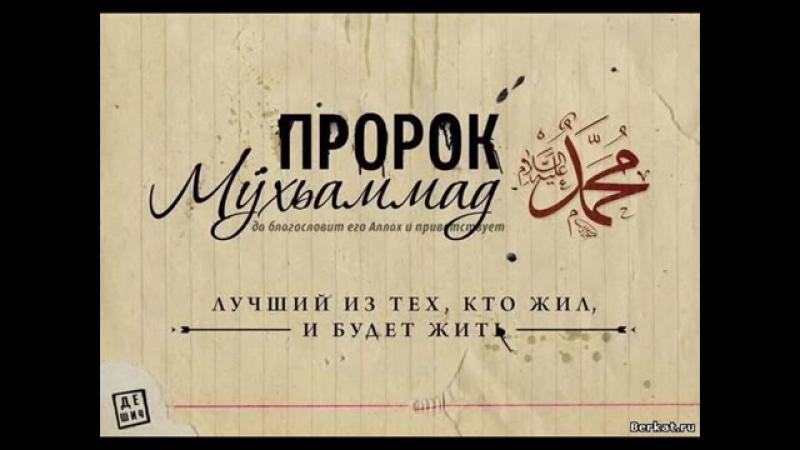 Лучший ХАДИС Пророка МУХАММАДА (с.а.с) Слушать внимательно!.mp4