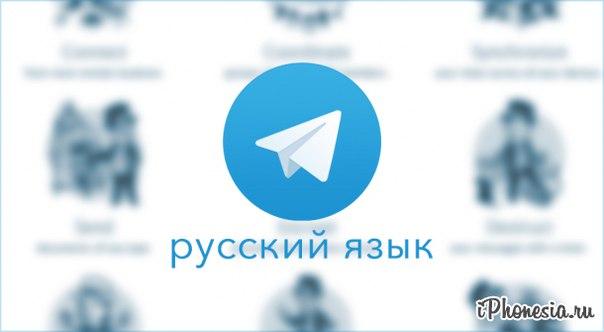 IwsjvTqOwZk Telegram официально получил русский язык