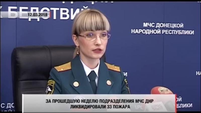 Наталья Гетова о чрезвычайных ситуациях, произошедших за прошедшую неделю. 12.03