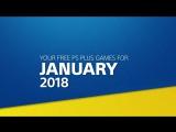PlayStation Plus ¦ Игры месяца. Январь 2018
