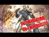 [XB1|RUS|ENG] Fallout 4: ВЫЖИВАНИЕ ВЫЖИВШЕГО