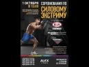 Силовой экстрим «Кубок ALEX-FITNESS» - «Трек-пул» тяга автомобиля KIA Sorento Prime весом 2 510 кг на расстояние 25 метров