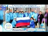 «Серебряные» волонтеры