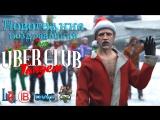 Новогодние поздравления от UberClub Тандем
