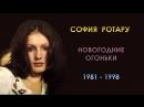 София Ротару Новогодние Огоньки 1981 1998