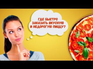 Доставка из пиццерии Presto от 40 до 60 минут!