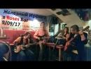 Железный Ирокез - Про чтение (кульминация выступления) в Roses bar 9917