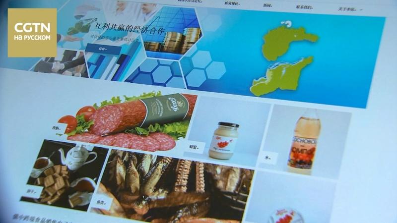 Цзямусы и Хабаровск открывают совместную электронную торговую площадку