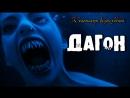 ДАГОН   Dagon 18