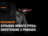 ОТРЫВОК НОВОГО ТРЕКА: Ghostemane x Pharaoh [Рифмы и Панчи]