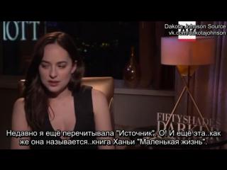 Интервью Дакоты, Джейми и Эрики в рамках промо-тура фильма На пятьдесят оттенков темнее русские субтитры