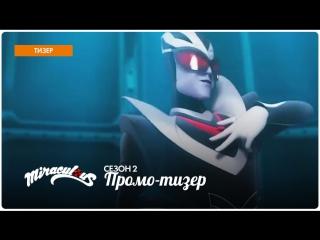 Miraculous: Les Aventures de Ladybug et Chat Noir – Saison 2   Bande Annonce