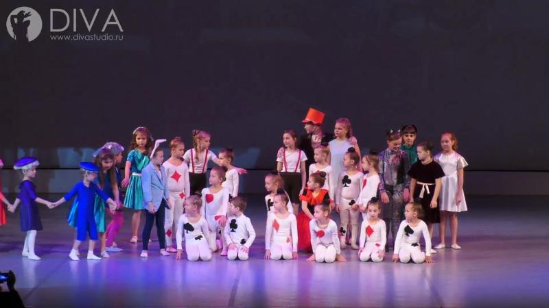 Коллектив современного танца Мозаика, спектакль Алиса в стране чудес, хореограф Ксения Халтурина