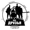 """ВИА """"Друзья"""" - музыканты на свадьбу, праздник"""