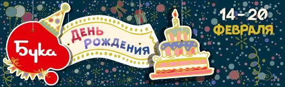 Бука празднует свой 24-й День Рождения!