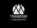 Губахинская Пивоварня на CRAFT DEPOT FEST 2017 (29.08.17.)
