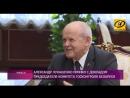 Глава КГК передал Лукашенко привет от первоклассницы из Браславского района Источник 09 22 glava kgk peredal