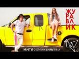 Премьера! Митя Фомин feat. KrisTina - Журавлик (27.09.2017) ft.и