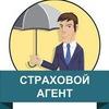 Страхование ОСАГО, КАСКО г. Железнодорожный