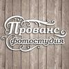 Фотостудия Прованс Челябинск