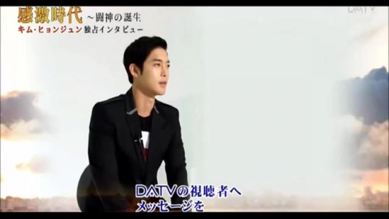 Kим2014.06.06 Ким Хен Джун - специальное интервью 6.6 DATV ко дню рождения (отрывок)
