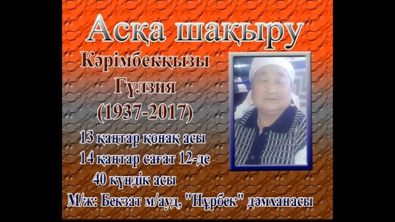 Асқа шақыру Кәрімбекқызы Гүлзия (1937-2017)