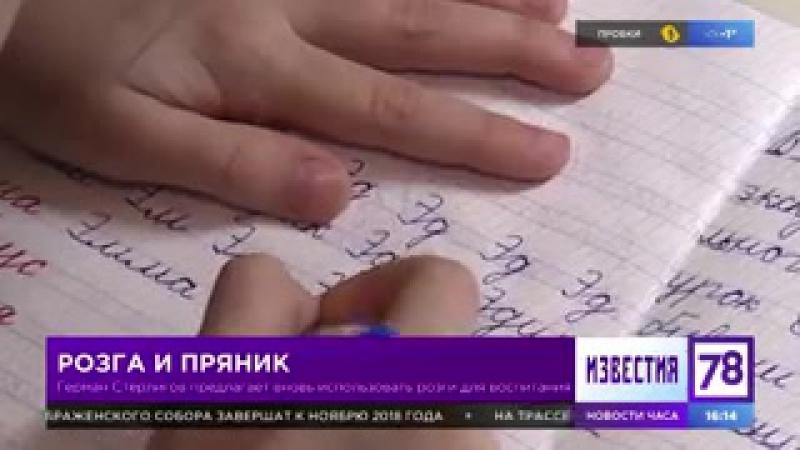 Герман Стерлигов предлагает вновь использовать розги для воспитания