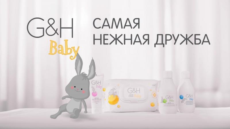 GH Baby- Самая нежная дружба